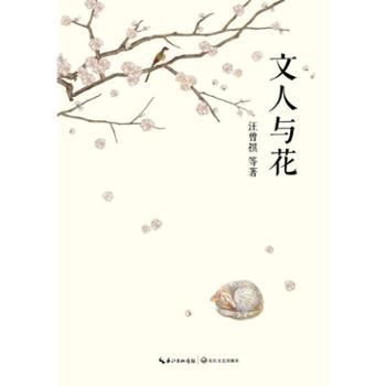 文人与花 汪曾祺 长江文艺出版社 新书畅销