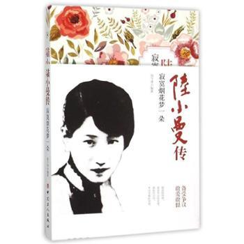 陆小曼传:寂寞烟花梦一朵