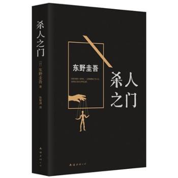杀人之门 东野圭吾社会派小说力作