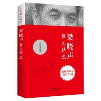 梁晓声散文精选 梁晓声 华语文坛犀利的一支笔