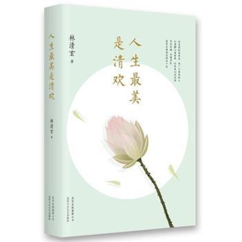 人生最美是清欢 林清玄经典散文集,执笔45周年白金纪念版!