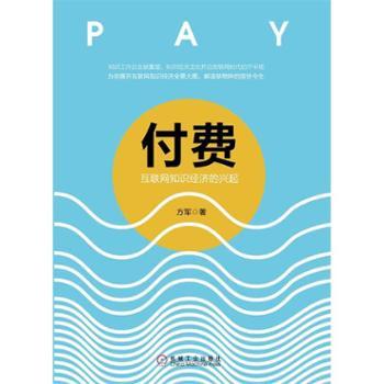 付费:互联网知识经济的兴起2017年中国好书