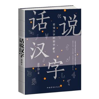 话说汉字汉字是中华民族的一种独有创造和文化遗产