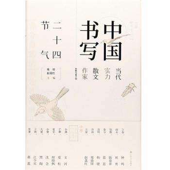 中国书写:二十四节气 畅销图书