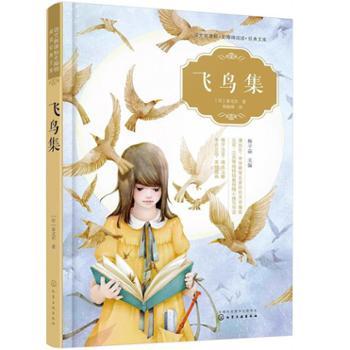 飞鸟集 泰戈尔享誉世界的代表作,也是世界上杰出的诗集之一