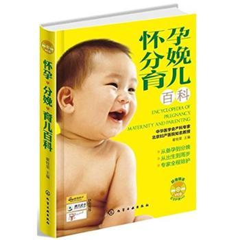 怀孕分娩育儿百科(附光盘)