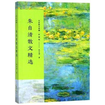 朱自清散文精选 朱自清 文学 现当代随笔 长江文艺出版社