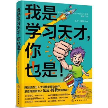 我是学习天才,你也是!这是一本介绍学习方法的书
