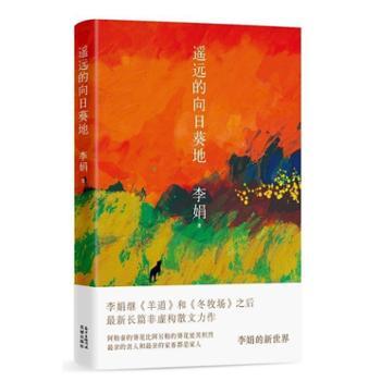 遥远的向日葵地(2017中国好书排行榜)