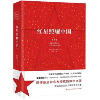 红星照耀中国:斯诺著