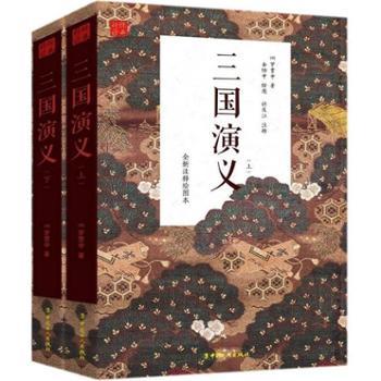 三国演义-(全两册)-全新注释绘图本名著书籍