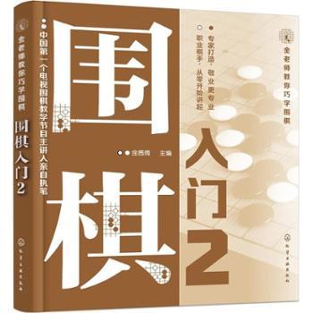 金老师教你巧学围棋--围棋入门.2畅销书籍棋牌书籍