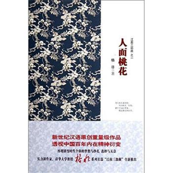 人面桃花(格非江南三部曲 之一) 图书 小说 社会