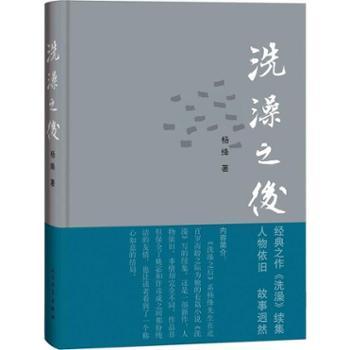 洗澡之后 2014中国好书榜获奖图书