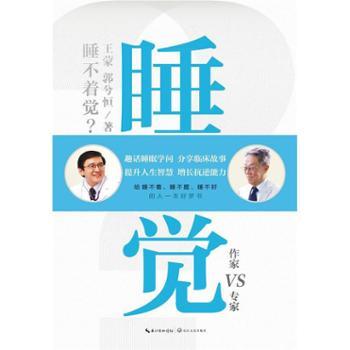 睡不着觉精装王蒙VS郭兮恒是一本关于睡眠的趣史,更是一部哲学小品