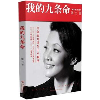 """张兰:我的九条命 """"俏江南""""餐饮集团创始人"""