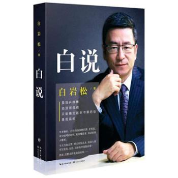 白岩松:白说 图书 文学 中国现当代随笔
