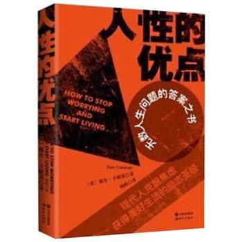 人性的优点戴尔·卡耐基中国出版集团