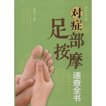 养生轻图典--对症足部按摩速查全书图书保健/养生中医养生