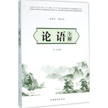 论语全解儒家学派和儒家思想的奠基之作