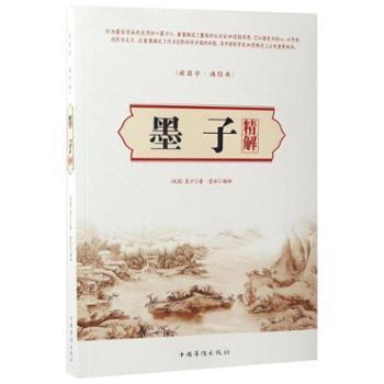 读国学·诵经典:墨子精解中国华侨出版社墨家经典著作
