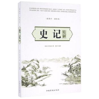 读国学诵经典史记精解国学名著