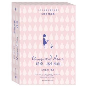 暗恋·橘生淮南 长江文艺出版社 八月长安 文学 青春文学