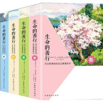 生命的善行 托尔斯泰陪你走过春夏秋冬(4册)