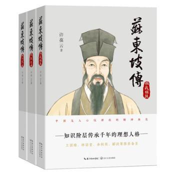 苏东坡传(全三册)展示了北宋时期几代帝王治下的社会变迁和时代风貌