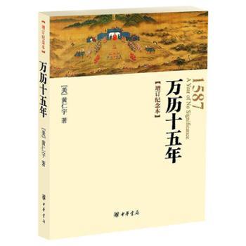 万历十五年(增订纪念本)中华书局