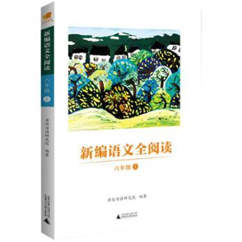 亲近母语 新编语文全阅读 (六年级 上)