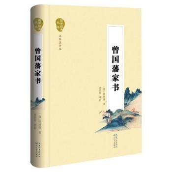曾国藩家书(精华本)