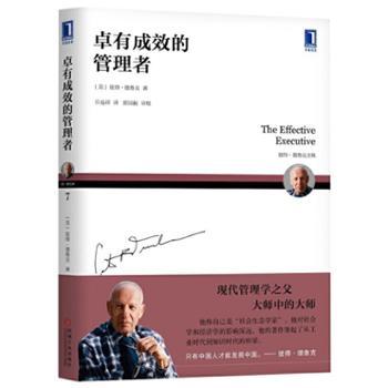 卓有成效的管理者(2019)管理大师经典之德鲁克系列启蒙中国现代管理之书