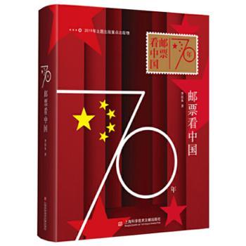 70年邮票看中国(2019年好书)