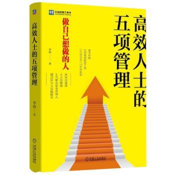 高效人士的五项管理诠释成功与心态