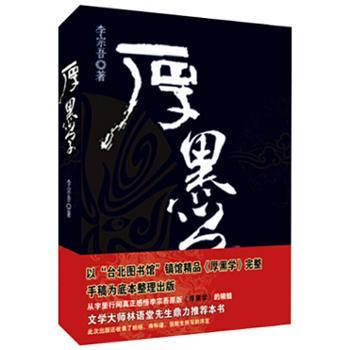厚黑学(李宗吾著) 台湾著名历史学家许倬云先生亲自为本书作序