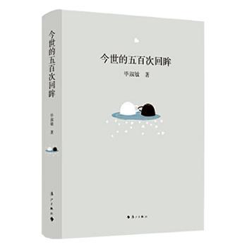今世的五百次回眸(精装本)文学图书