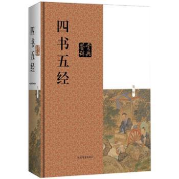 四书五经鉴赏辞典 第3版,上海辞书出版社