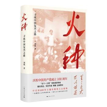 """火种——寻找中国复兴之路 """"2020年好书"""""""
