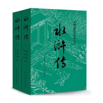 水浒传(上下册)(全两册)