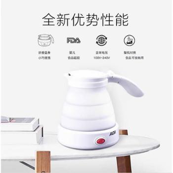 ACA折叠电水壶 ALY-06SH54J 白色