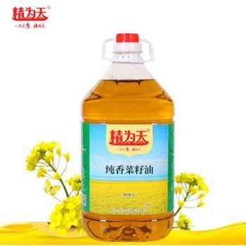 精为天 纯香菜籽油 5L