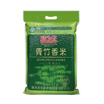 精为天 青竹香米健康主食米饭 5kg