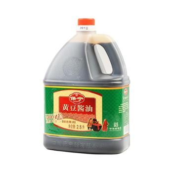 阆中保宁黄豆酱油桶装2.5L