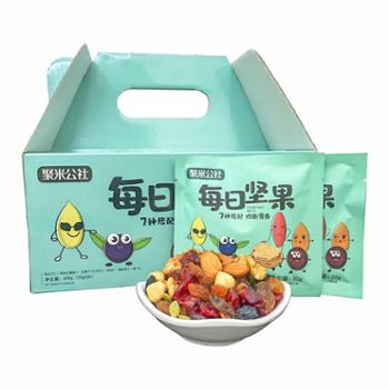 聚米公社每日坚果20g/袋*30/盒