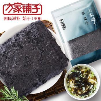 【方家铺子】 紫菜 120g