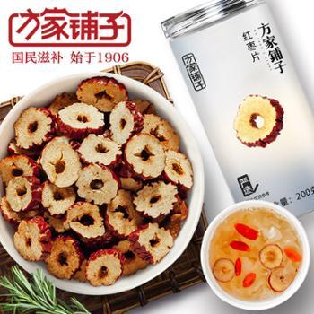 【方家铺子】红枣片200g