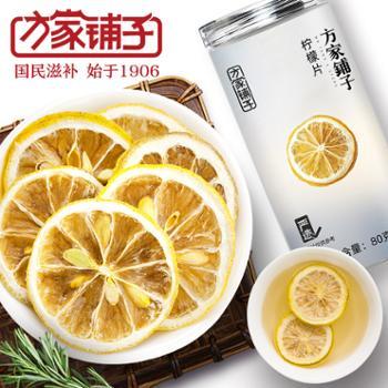 【方家铺子】柠檬片80g