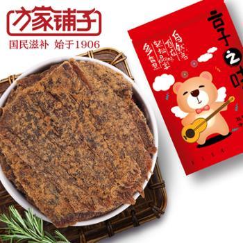 【方家铺子】 五香牛肉干 150g