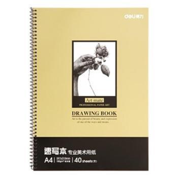 得力(deli)7696速写本A4专业美术用纸40张/本*5本